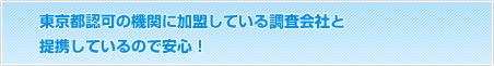東京都認可の機関と加盟